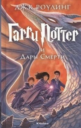 Gebundenes Buch »Harry Potter 7: Garry Potter i Dary Smerti«